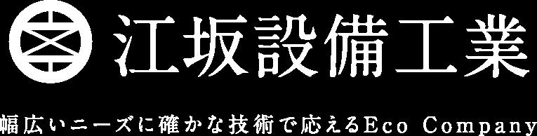 株式会社江坂設備工業